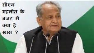 Khas Khabar | Budget 2020-21 | CM गहलोत ने बजट किया पेश,  शिक्षा, स्वास्थ्य, किसान का रखा ध्यान