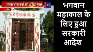 Auraiya | भगवान महाकाल के लिये सरकारी आदेश,अस्पताल परिसर मे नहीं होगे धार्मिक अनुष्ठान | Jan Tv