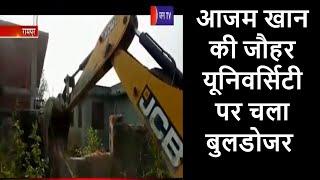 Rampur | आजम खान की Jauhar University पर चला बुलडोजर ,तोड़ी गई दीवार | Jan tv