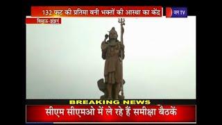 Jhunjhunu | बिसाऊ में दूसरी विश्व की सबसे बड़ी फुट 132 शिव की प्रतिमा बनी आस्था का केंद्र