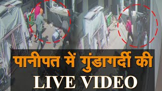 पानीपत में गुंडागर्दी की LIVE वीडियो, तस्वीरें देख आप भी सहम जाएंगे ,थाने के सामने की घटना