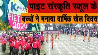 पाइट संस्कृति स्कूल के प्री-प्राइमरी विद्यार्थियों द्वारा मनाया गया वार्षिक खेल दिवस