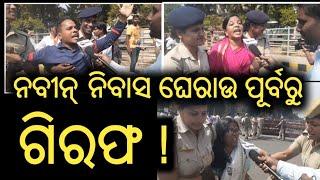 ବେରୋଜଗାର ଓ ବେକାରୀ ସମସ୍ୟା ବିରୋଧ ରେ ବିଜେପି ଯୁବମୋର୍ଚ୍ଚା ର ବିକ୍ଷୋଭ | BJYM PROTESTS IN BHUBANESWAR