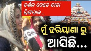 Heavy Crowd at Lingaraj Temple Bhubaneswar | ଏକାମ୍ର କ୍ଷେତ୍ର ଭୁବନେଶ୍ଵର ରେ ଭକ୍ତ ଙ୍କ ପ୍ରତିକ୍ରିୟା