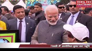 प्रधान मंत्री  नरेंद्र मोदी  बुधवार को दिल्ली में आयोजित हुनर हाट पहुंचे. dkp news