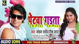 पेटवा गड़ता - Mohan Rathor (Rock Star ) का सबसे हिट #भोजपुरी Song - Bhojpuri Song New