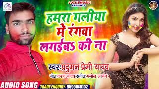 2020 प्रदुमन प्रेमी यादव का होली     हमरा गलिया में रंगवा लगाइब की ना   Bhojpuri Super Hit Holi Song