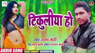 2020 का सबसे सुपर हिट गाना || आज़ाद बेदर्दी || Tikuliya Ho || टिकुलिया हो || New Bhojpuri Song