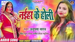 अनुपमा यादव    Naihar Ke Holi    नईहर के होली    Bhojpuri Holi Song 2020