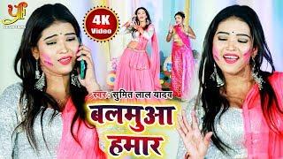 #VIDEO - बलमुआ हमार - Sumit Lal Yadav का ये होली गीत 2020 में मचायेगा बवाल I New Superhit Holi Song
