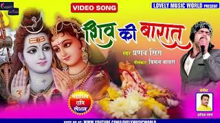 Shiv ki baraat |Pranav singh| Nahashivratri Special Song 2020 | Spritiual powerful shiv bhajan