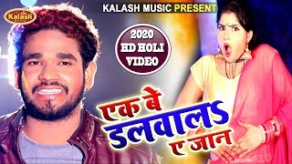 #Holi Video - लहे लहे डाले द पिचकारी - Ek Be Dalwal A Jaan - Jitendra Deewana | Kalash Music
