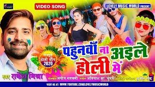 #VIDEO SONG पहुनवाँ ना अइले होली में - #Rakesh Mishra | Na Pahunwa Aile | Bhojpuri Holi Song 2020