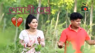 Kheyali Prem    খেয়ালী প্রেম   Bengali Short Film 2020 Rajjohen Mogal Shamrat      YouTube