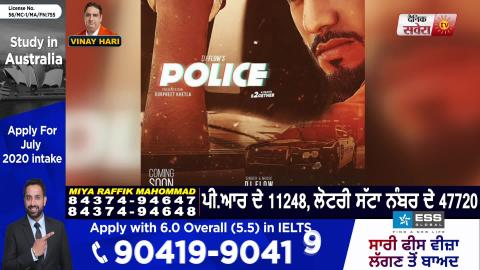 Dj Flow Ft. Afsana khan | Police | New Punjabi Song 2020 | Dainik Savers