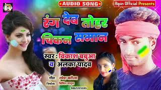Bhojpuri Holi Song - रंग देब तोहर चिकन सामान - Vikash Babua का Rang Deb Chicken Samaan बम्पर गाना ।