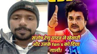 संतोष रेणू यादव ने खेसारी लाल और उनके Fan's को दिया गाली - Tufani Lal Reports