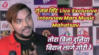 Mars Music Mahotsav - Gunjan Singh Live Exclusive interview Gorakhpur_Tora Bina Duniya Biran lage 20