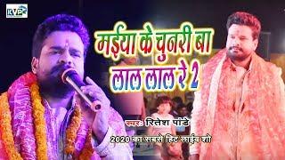 #Ritesh Pandey का नया धमाका | लहँगा लखनऊआ के अंदाज में यह गाना गा  के पब्लिक के बीच धमाल मचाए -2020