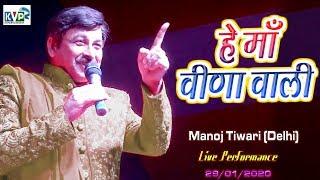 #Manoj_Tiwari ने गाया सरस्वती भजन | देखिये झूम उठी पूरी दिल्ली ( Delhi ) Live Program  2020