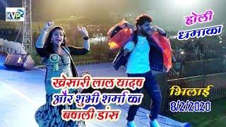भिलाई छत्तीसगढ़ में खेसारी ने शुभी शर्मा के साथ किये होली के गाने पे बवाल डांस | Live Stage Show 2020