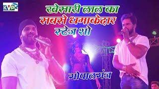 #Khesari  Lal Yadav का अभी तक का सबसे बड़ा धमाकेदार स्टेज शो | Live Stage Performance  Gopalganj