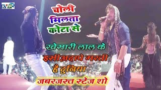 #Khesari Lal Yadav का Suparhit Bhojpuri Live Show | चोली मिलता कोटा से | होली धमाका 2020
