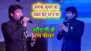Alok Kumar का सबसे धमाकेदार स्टेज शो | ओढ़नी के रंग पीयर | Live Stage Show #Alok_KUMAR