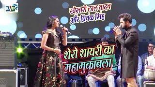#Khesari Lal Yadav और #Priyanka Singh में शेरो शायरी का महामुकाबला - Stage Performance Dubai