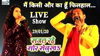 Ritesh Pandey का SUPRHIT STAGE SHOW | सजल रहे मोर सेनुरवा | Live Performance रितेश पांडे