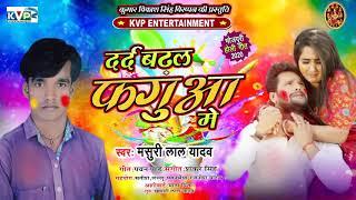 #Masuri Lal Yadav का सबसे हिट होली Song | दर्द बढ़ल फगुआ में | Dard Badhal Faguwa Me -holi 2020