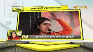 Bhakti Top 10 || 21 February 2020 || Dharm And Adhyatma News ||