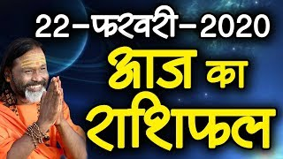 Gurumantra 22 February 2020 - Today Horoscope - Success Key - Paramhans Daati Maharaj
