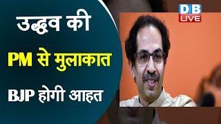 Uddhav Thackeray की PM से मुलाकात, BJP होगी आहत | Sanjay Raut ने दिया BJP को जवाब |#DBLIVE