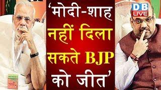 PM Modi - Amit Shah नहीं दिला सकते BJP को जीत' | दिल्ली में BJP की हार पर RSS का बयान | #DBLIVE