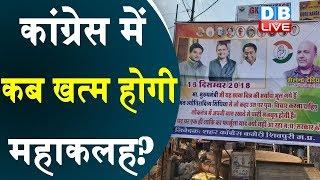 Congress में कब खत्म होगी महाकलह? | Jyotiraditya Scindia के समर्थक ने लगाए पोस्टर | #DBLIVE