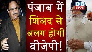 Punjab में शिअद से अलग होगी BJP ! रोड शो के बहाने BJP ने Punjab में दिखाई ताकत |