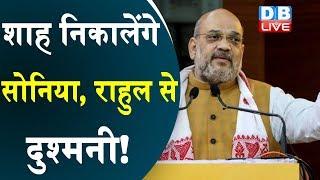 Amit Shah निकालेंगे Sonia Gandhi, Rahul Gandhi से दुश्मनी! |BJP सांसद Subramanian Swamy का बड़ा दावा