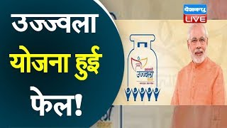 Ujjwala Yojana हुई फेल ! गैस के दाम बढ़ने से लोग हुए परेशान |#DBLIVE