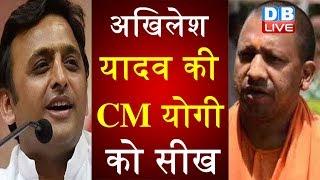 Akhilesh Yadav की CM Yogi को सीख | Akhilesh Yadav ने मुख्यमंत्री को समझाया समाजवाद का अर्थ |