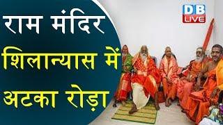 राम मंदिर शिलान्यास में अटका रोड़ा |राम मंदिर ट्रस्ट के अध्यक्ष ने की घोषणा | Ram mandir latest news