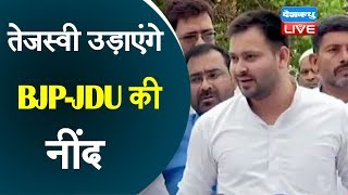 तेजस्वी उड़ाएंगे BJP-JDU की नींद | चुनाव में बेरोजगारी को मुद्दा बनाएगी RJD |#DBLIVE