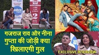 गजराज राव और नीना गुप्ता की जोड़ी क्या खिलाएगी गुल, देखिए Exclusive Interview