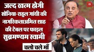 Subramanian Swamy का दावा, जल्द खत्म होगी Sonia-Rahul Gandhi की नागरिकता, Amit Shah के पास फाइल।