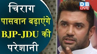 Chirag Paswan बढ़ाएंगे BJP-JDU की परेशानी | 'बिहार फर्स्ट बिहारी फर्स्ट' यात्रा का करेंगे आगाज |