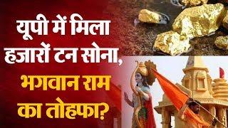 Uttar Pradesh के Sonbhadra में मिला 3000 टन Gold का भंडार