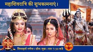 Vighnaharta Ganesh   Shiv-Parvati Vivah   Mahashivratri 2020   Akanksha Puri
