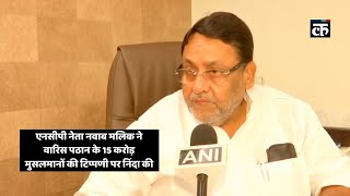 एनसीपी नेता नवाब मलिक ने वारिस पठान के 15 करोड़ मुसलमानों की टिप्पणी पर निंदा की