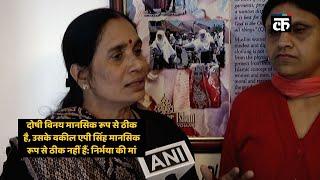 दोषी विनय मानसिक रूप से ठीक है, उसके वकील एपी सिंह मानसिक रूप से ठीक नहीं हैं: निर्भया की मां