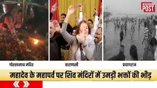 Mahadev के महापर्व पर शिव मंदिरों में उमड़ी भक्तों की भीड़, बम-बम भोले के उद्घोष से गूंजे शिव मंदिर